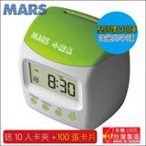 【MARS】 台灣製堅固陶瓷印字頭微電腦控制四欄位打卡鐘-小蘋果