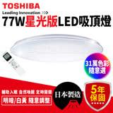 ★限時買1送1★ TOSHIBA 吸頂燈 77W 星光版 LED 智慧調光 羅浮宮吸頂燈 T77RGB12-S 頂級款 《保固5年》