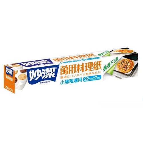 【妙潔】萬用料理紙 22cm×7m(小烤箱適用)