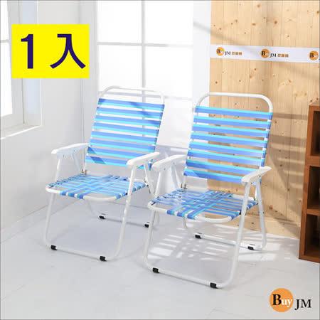 BuyJM 休閒板帶摺疊椅