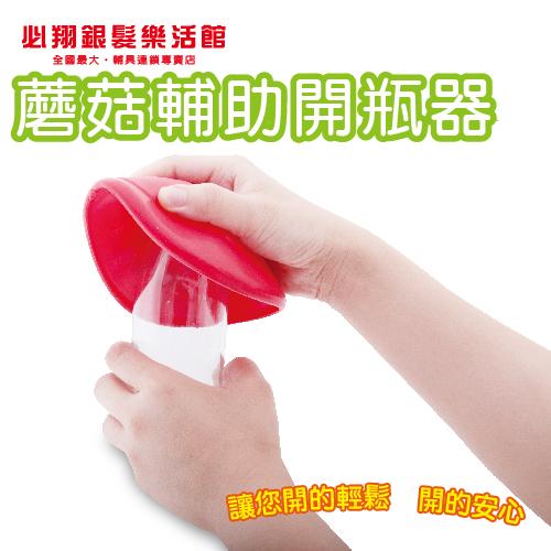 【必翔】磨菇輔助開瓶器