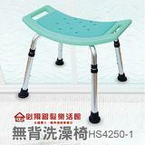 【必翔銀髮】無背洗澡椅HS4250-1(綠色)