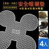 [百貨通]奈米竹炭安全帽除臭襯墊(4入)