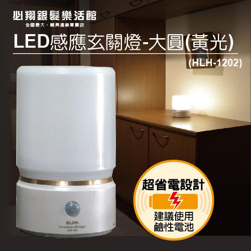 【必翔銀髮】LED感應玄關燈-大圓(黃光)