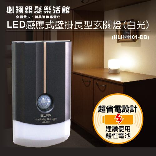 【必翔銀髮】LED感應式壁掛長型玄關燈