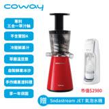 Coway Juicepresso慢磨萃取原汁機CJP-03(紅) ★一年四季都可用:鮮果汁/熱豆漿/果冰沙/果渣料理