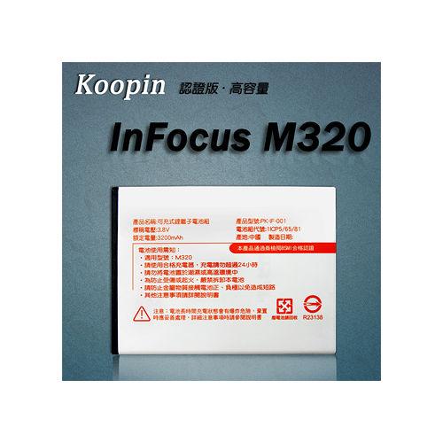 KOOPIN 富可視 Infocus M320 / M330 / TWM A8 認証版高容量防爆鋰電池
