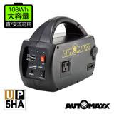 AUTOMAXX★UP-5HA DC/AC專業級手提式行動電源 [ 升級版-可提供5V/12V/110V輸出 ]