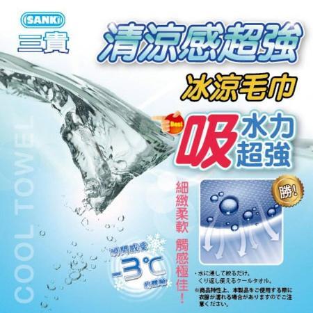 日本SANKI  冰涼毛巾4入