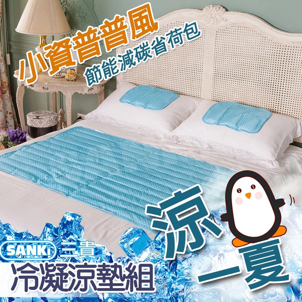 【日本SANKI】小資普普風冷凝涼墊組1床(90x140Cm)+2枕(共重10.8kg)