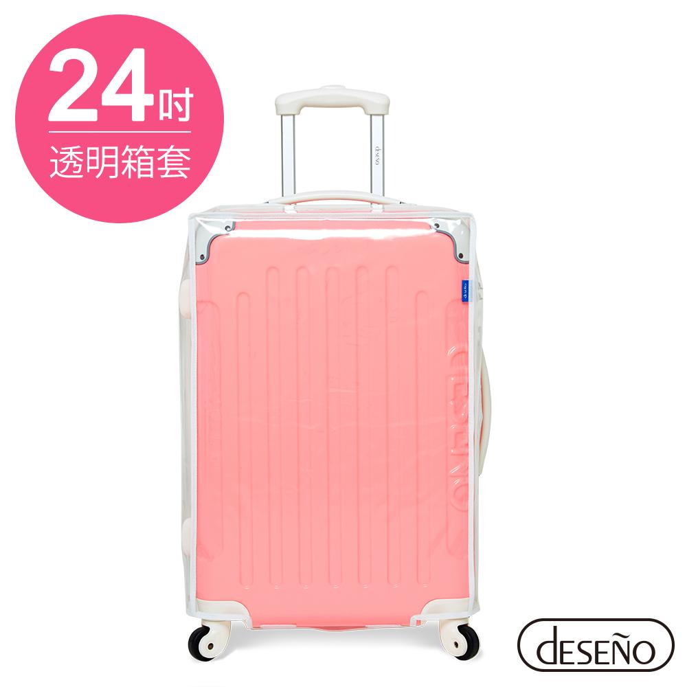 Deseno-透明防刮旅行箱套-24吋