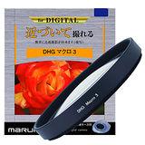 Marumi DHG Macro 3數位鍍膜近攝鏡 72mm(+3/公司貨)