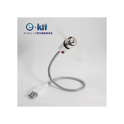 逸奇e~kit USB蛇管風扇 UF~2019