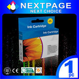 【台灣榮工】HP No.564 XL 黃色 高容量 相容墨水匣 (CB325WA/CB325WN/CN687WN)【NEXTPAGE】