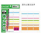 【龍德 LONGDER】LD-715 七彩分類索引片(單面) 35x17mm/42片