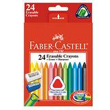 【輝柏 Faber-Castell】122624 三角擦擦蠟筆 (24色組)