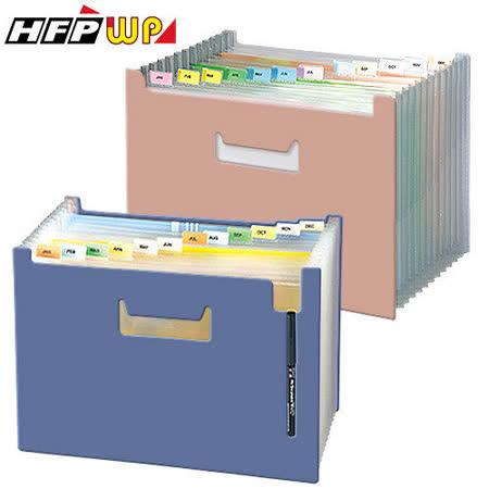 HFPWP A4 12層 分類多層風琴夾