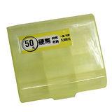 【零錢收納】NO.1013 50元硬幣收納盒 (可放60枚)