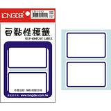 【龍德 LONGDER】LD-1012 藍框 標籤貼紙/自黏性標籤 50x75mm (30張/包)