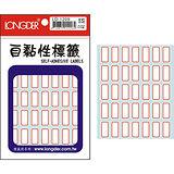 【龍德 LONGDER】LD-1209 紅框 標籤貼紙/自黏性標籤 10x20mm (525張/包)