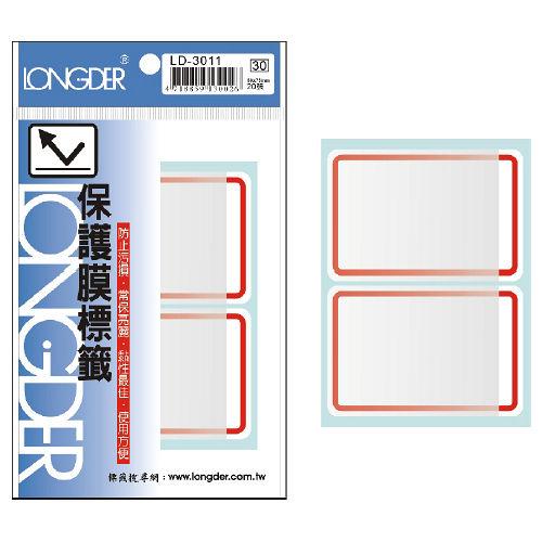 【龍德LONGDER】LD-3011 50×75mm 紅框 保護膜標籤貼紙/ 自黏性標籤(1包60張)