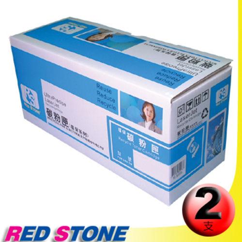 RED STONE for HP Q2612A環保碳粉匣(黑色)/二支超值組