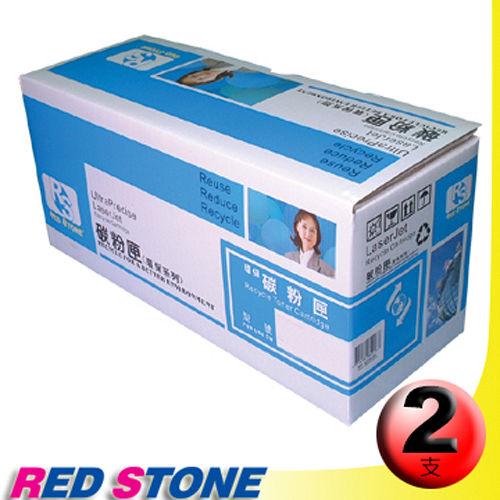 RED STONE for HP C7115X[高容量]環保碳粉匣(黑色)/二支超值組