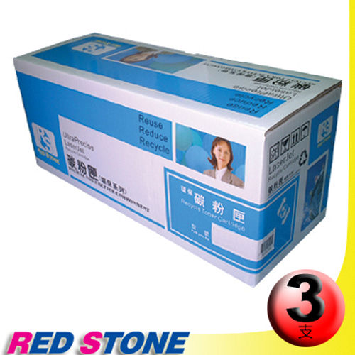 RED STONE for HP C7115A環保碳粉匣(黑色)/三支超值優惠組