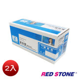 RED STONE for PANASONIC KX-FA92E環保碳粉匣(黑色)/2支超值組