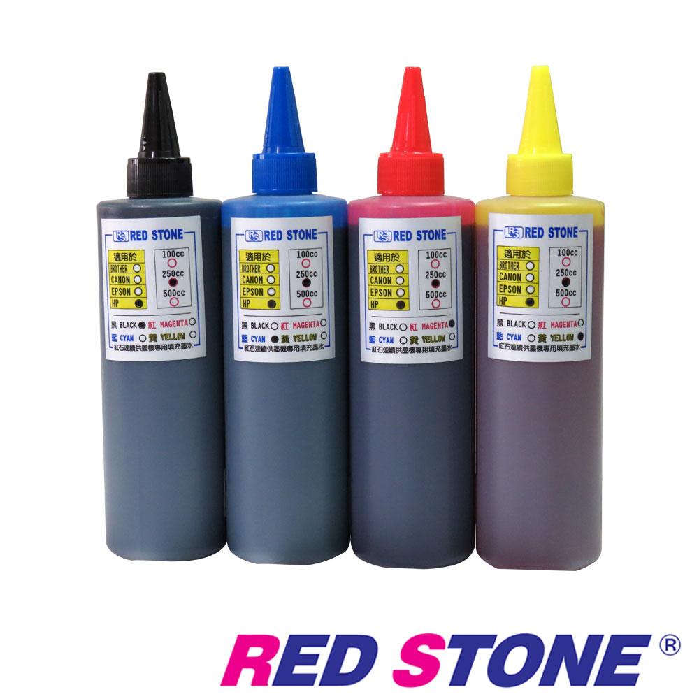 RED STONE for HP連續供墨填充墨水250CC(四色一組)