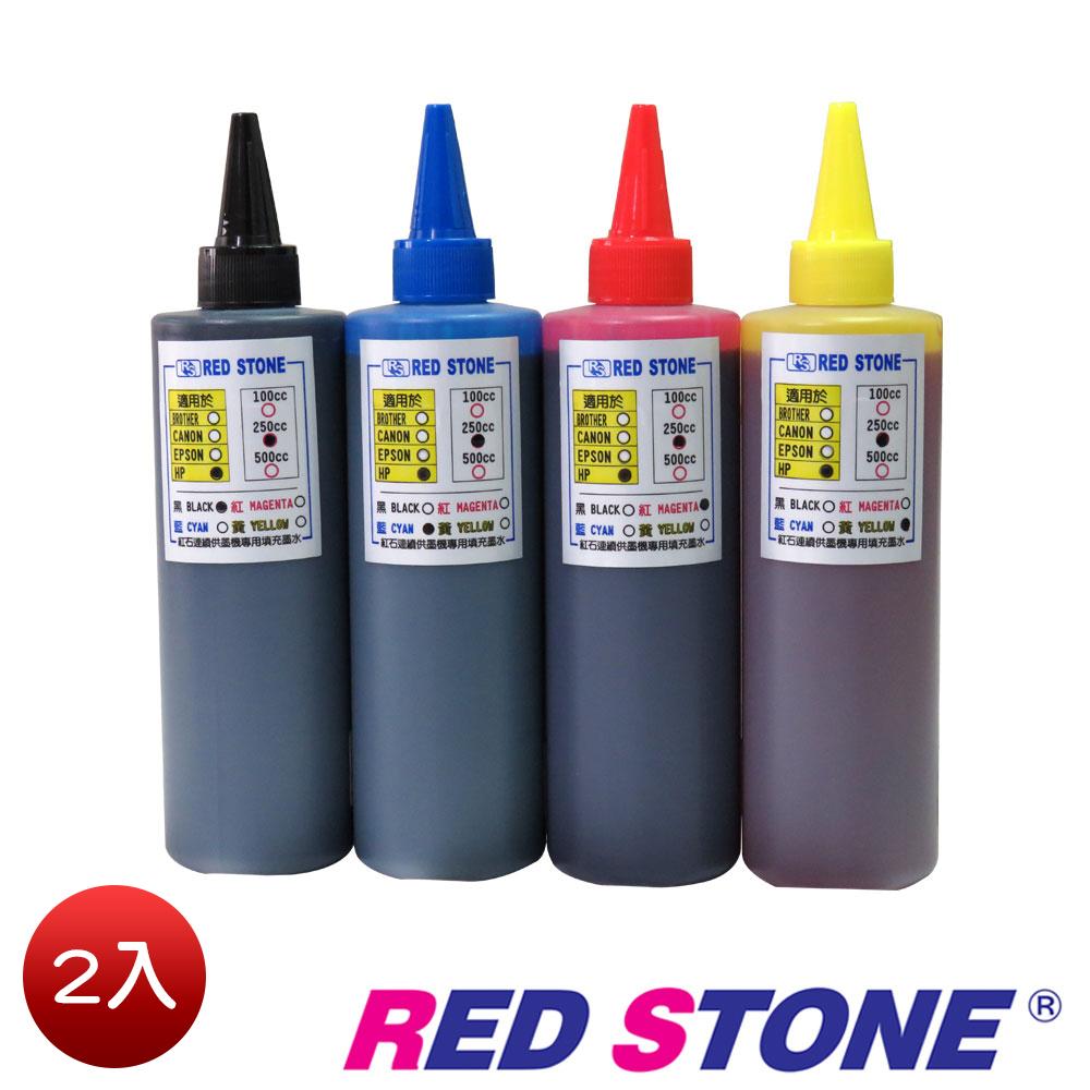 RED STONE for HP連續供墨填充墨水250CC(四色一組)/二組裝