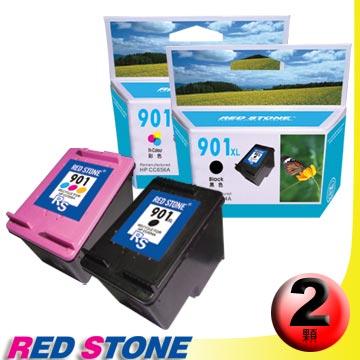 RED STONE for HP CC654A+CC656A環保墨水匣NO.901XL高容量(一黑一彩)優惠組
