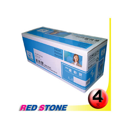 RED STONE for EPSON S050242.S050243.S050244. S050245環保碳粉匣(黑黃紅藍)四色超值組