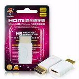 HDMI A公 轉 HDMI mini C母 鍍金轉接頭-白色