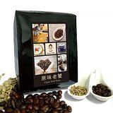 《Mumu Coffee》原味老饕咖啡豆(227g/半磅)