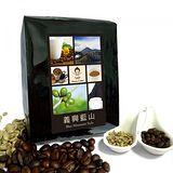 《Mumu Coffee》義興藍山咖啡豆(227g/半磅)