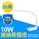億光EVERLIGHT 億視界10W LED 7段調光 維納斯檯燈 (白/黑)