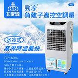【大家源】勁涼負離子遙控空調扇30L TCY-8906/TCY-8905