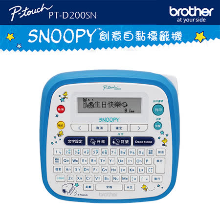 Brother PT-D200SN SNOOPY護貝標籤機