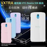 VXTRA 超完美 HTC Desire 526+ dual sim 清透0.5mm隱形保護套 手機軟殼