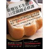 做麵包不失敗的15堂關鍵必修課:世界杯麵包大賽優勝得主小胖老師教你一堂價值5000元的專業級烘焙課