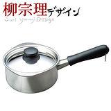 日本製 日本品牌 柳宗理 SORI YANAGI 不鏽鋼 亮面 16cm 片手鍋