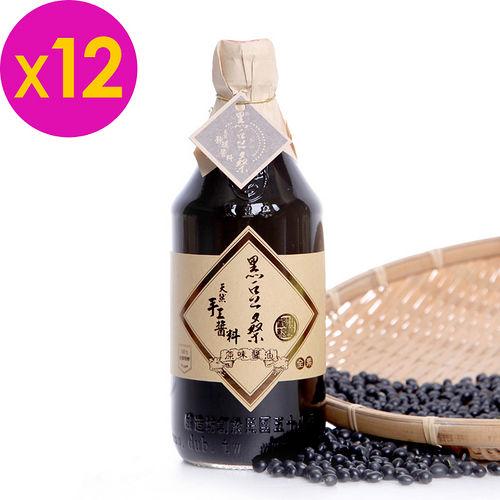 【黑豆桑】天然純釀原味醬油(x12瓶)