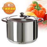 【三零四嚴選】#304 18-8不鏽鋼湯鍋(20cm/1入)