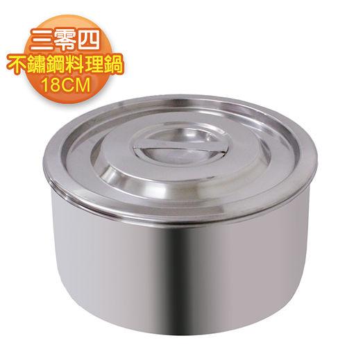 【三零四嚴選】#304不鏽鋼極厚附蓋調理鍋1入(18cm/ 1.5L)