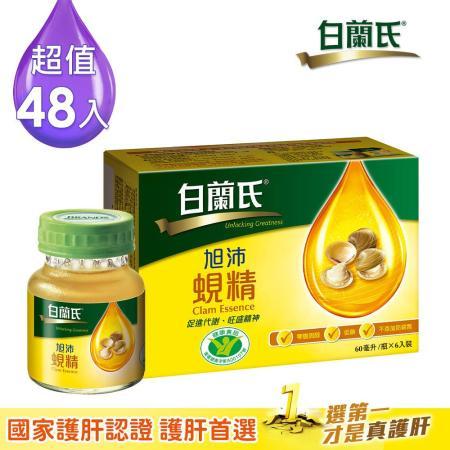 【白蘭氏】旭沛蜆精48瓶超值組 (60ml6瓶/盒,共8盒)