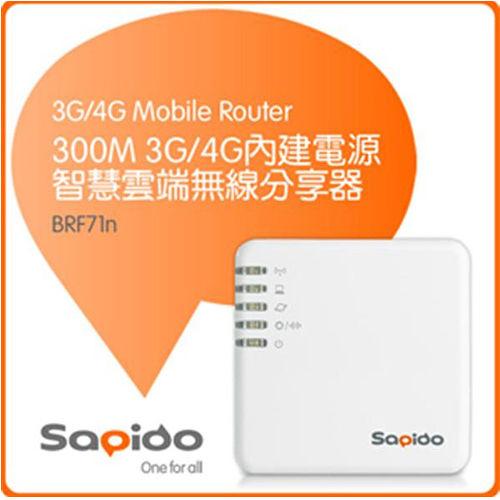 Sapido 傻多 BRF71n 300M 3G/4G 內建可拆式插頭 無線Wifi分享器【不能插SIM卡用!】