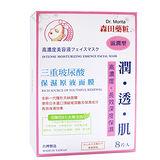 森田藥妝三重玻尿酸保濕原液面膜8