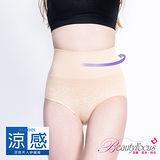 【美麗焦點】台灣製涼感180丹高腰三角褲-膚色2468