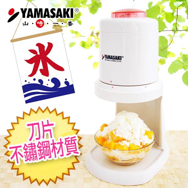 [YAMASAKI山崎家電] 優賞刨冰機 SK-005
